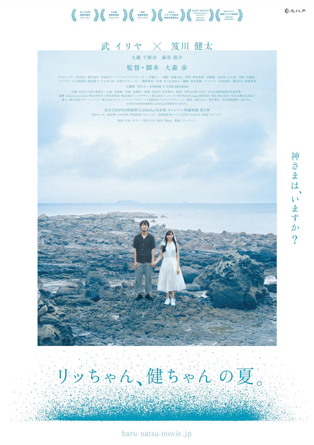 【画像】映画『リッちゃん、健ちゃんの夏。』ポスタービジュアル